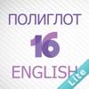 Полиглот 16 Дмитрия Петрова — Английский язык. Lite версия.