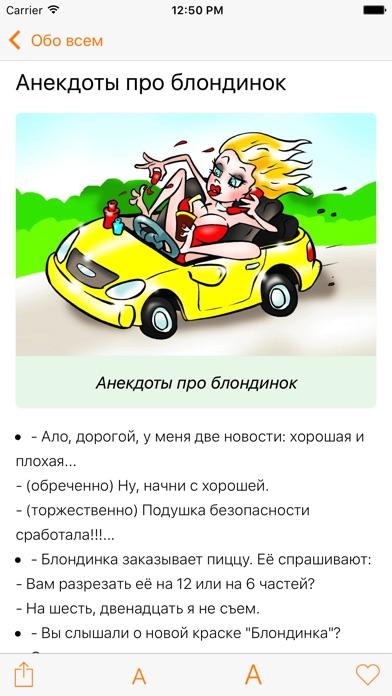 Анекдоты и веселые Истории Скриншоты7