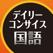 デイリーコンサイス国語辞典第5版【三省堂】