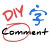 My.Comment - 創作自己的貼圖用於標記錯別字:支援中文和表情符號(適用於iMessage)