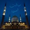 مواقيت الصلاة - Azan Time