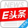 英语头条(探索版)—帮你提升双语阅读能力的新闻软件