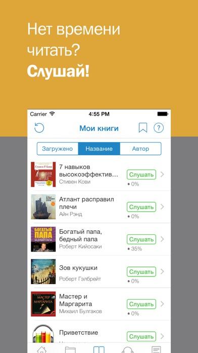Книги бесплатно и аудиокниги - читай и слушай Скриншоты7