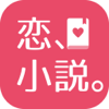 恋、小説。魔法のiらんど【恋愛小説が全巻読み放題】 - ASCII MEDIA WORKS Inc.