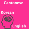 CantoneseKoreanEnglish Translator - 粤语韩文英文翻译 Wiki
