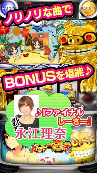 楽Jパチスロ ファイナルしーさーのスクリーンショット4