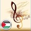 أغاني فلسطينية