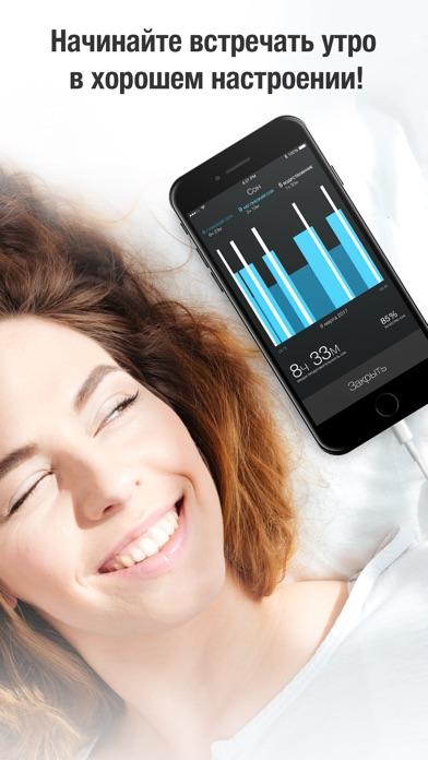 Умный будильник: записывает храп, фазы и циклы сна Скриншоты3