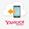 Yahoo!かんたんバックアップ:写真や動画を移行してスマホ容量すっきり