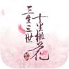 三生三世 十里桃花:古风仙侠系列精选合集