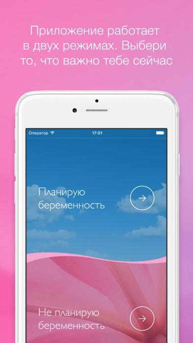 Женский календарь Элевит Скриншоты3