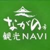 ながの市観光Navi