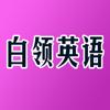 白领职场英语口语HD 商务外贸酒店英汉互译字典