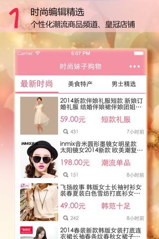 时尚精品购物 - 9块9包邮购优惠助手,带美拍美女模特美图 screenshot 1