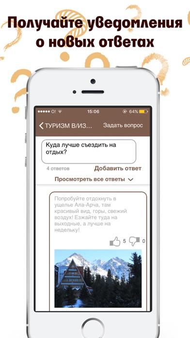 АгентураСкриншоты 3