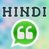 Hindi Status Quotes For WhatsApp & Facebook