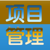 PMP项目管理讲义总结大全 App