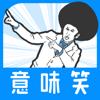 【意味笑】意味が分かると面白い話-謎解き2ch系推理ゲーム - SAKUTARO ONDA