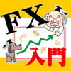 FX入門~ゼロからはじめるFXの教則本~