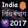 India Panchang Calendar 2017 Wiki