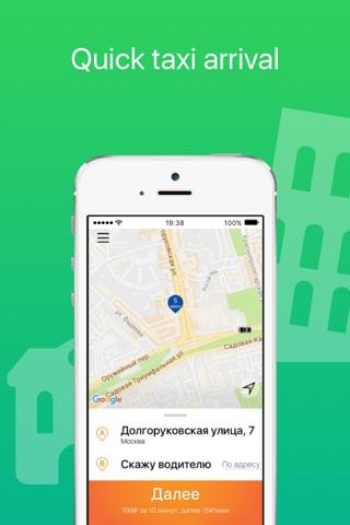 Ситимобил Заказ такси в Москве screenshot 2
