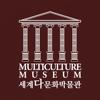 세계다문화박물관 Wiki