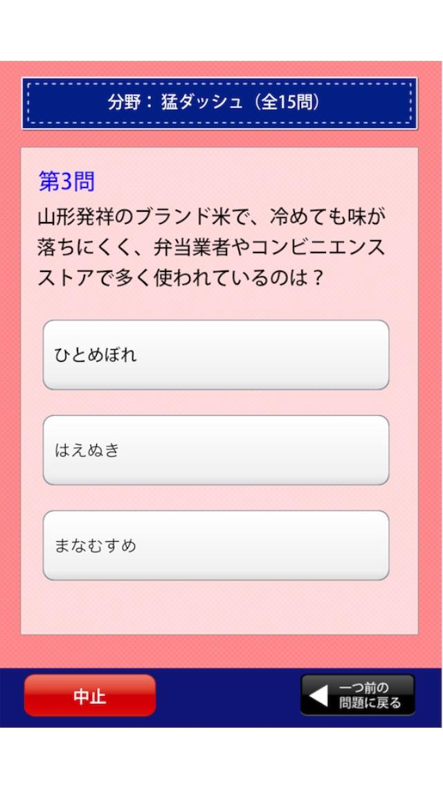 山形県民の証 screenshot1