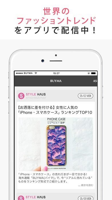 BUYMA(バイマ) - 海外ファッション通販アプリのスクリーンショット3