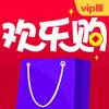 欢乐购-Vip版全民一元零钱购物