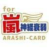 カードゲーム for 嵐  (ARASHI)