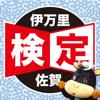 佐賀 伊万里 ご当地検定 for iPhone - Gloding Inc.