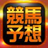 競馬予想アプリ・高配当ハンターで無料の競馬予想を手に入れよう - Masato Ochi