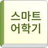 스마트어학기-보카엔딩 Wiki