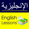 English Study for Arabic Speakers - Smart Learning