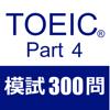 TOEIC Test Part4 リスニング 模擬試験300問