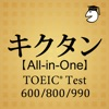 キクタン 【All-in-One】 TOEIC® Test Score 600+800+990合本版