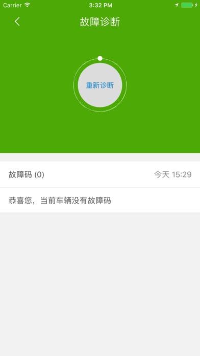解放行司机版 screenshot 3