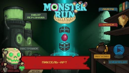 Monster Run. Бесплатный пиксельный платформер. Screenshot