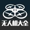 无人机大全- 专业航模之家评测资讯平台