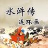 水浒传连环画 - 完整珍藏版