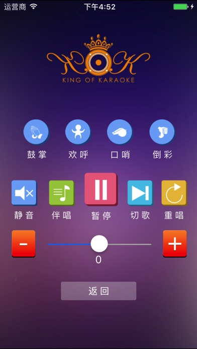 Screenshot for King of Karaoke in United States App Store