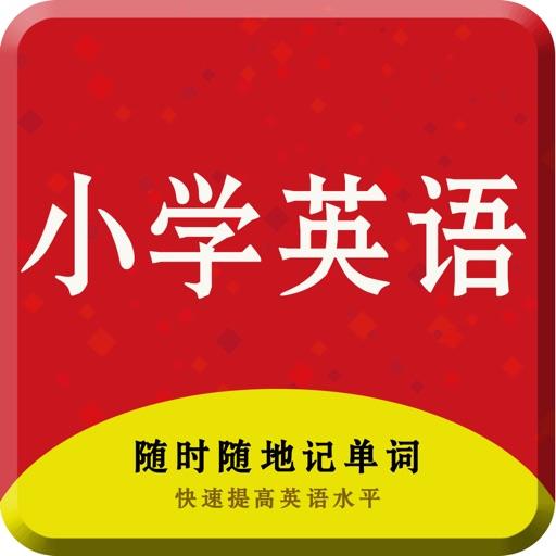 小学英语专业版-快速提升英语单词•口语•听力
