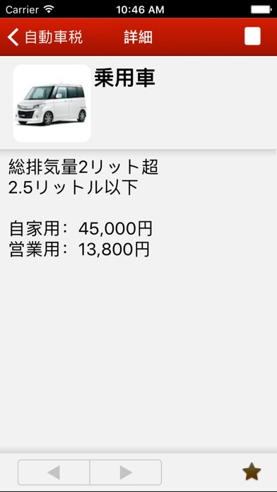 車の用語集 screenshot1