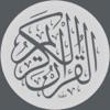 تلاوة | سعد الغامدي