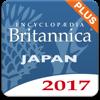 ブリタニカ国際大百科事典 小項目版 プラス世界各国要覧 2017