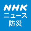NHK ニュース・防災 - NHK (Japan Broadcasting Corporation)