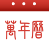 万年历-日历农历老黄历 Wiki