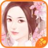 美人心计 - 橙光游戏让世界看到你的想象力