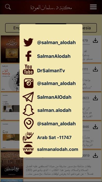مكتبة د. سلمان العودةلقطة شاشة4