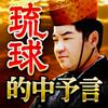 琉球秘術・唯一の継承者 琉球神人の予言 当たる占い